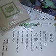 メモ帳と表彰状と枝豆カレンダー